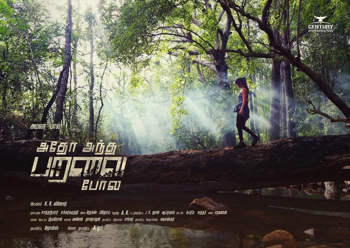 AmalaPaul AdhoAndhaParavaiPola movie Posters 👍