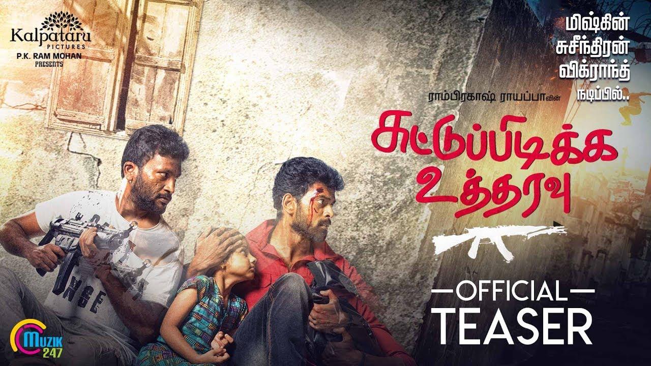 Suttu Pidikka Utharavu – Official Teaser – Suseenthiran – Mysskin – Vikranth -Athulya – Ram Prakash