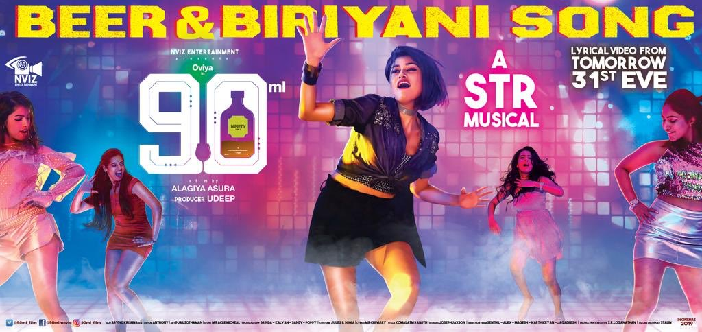90ml-movie-First single – BeerBiryani – Oviyaa helen – STR Musical