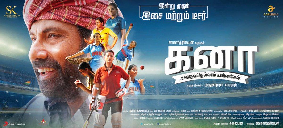 Kanaa Movie Review - Aishwarya rajesh - Arun raja - Arunraja Kamaraj -tamil-cine-stars-review