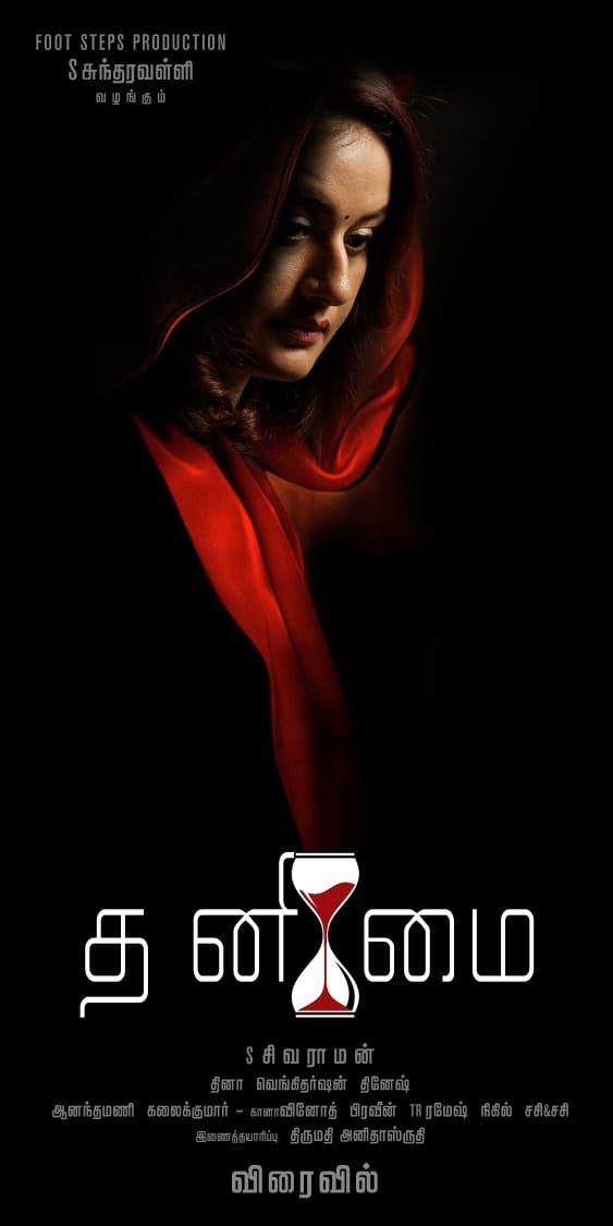 First Look of Thanimai Movie - Sonia Agarwal