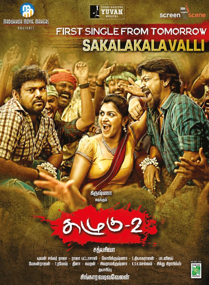 Kazhugu2 - SakalakalaValli First Single From Tomorrow - Krishna - yashika - Yuvan