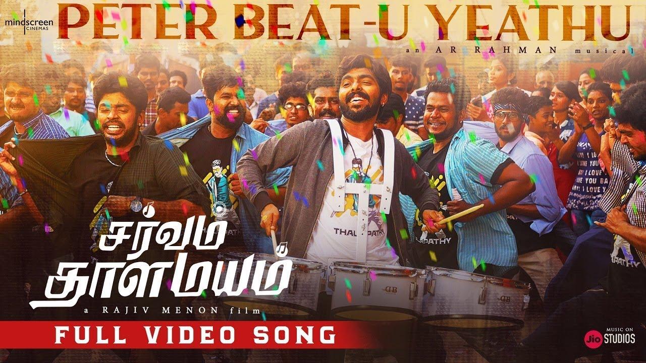 Peter Beatu Yethu   Tamil Full Video   Sarvam Thaala Mayam   Rajiv Menon   AR Rahman  GV Prakash