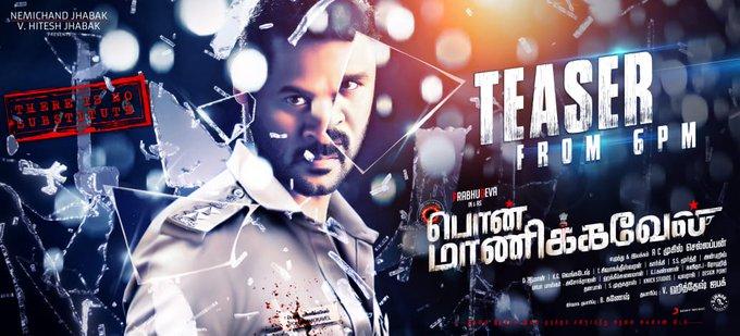 Pon Manickavel - Tamil Official Teaser - Prabhu Deva - Nivetha Pethuraj - D. Imman