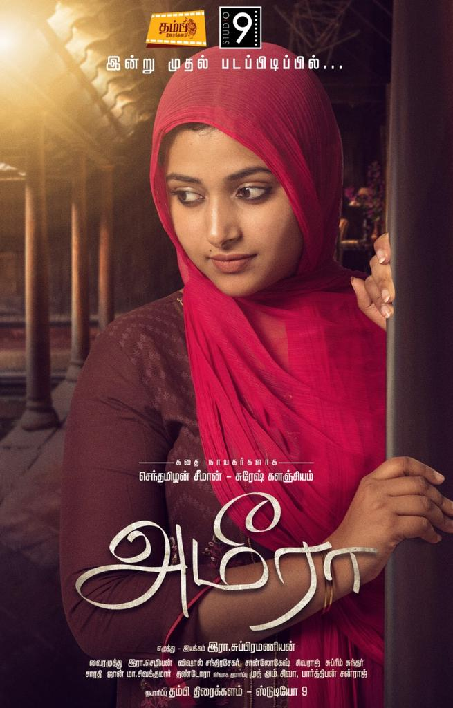 First look poster of Tamil movie Ameera