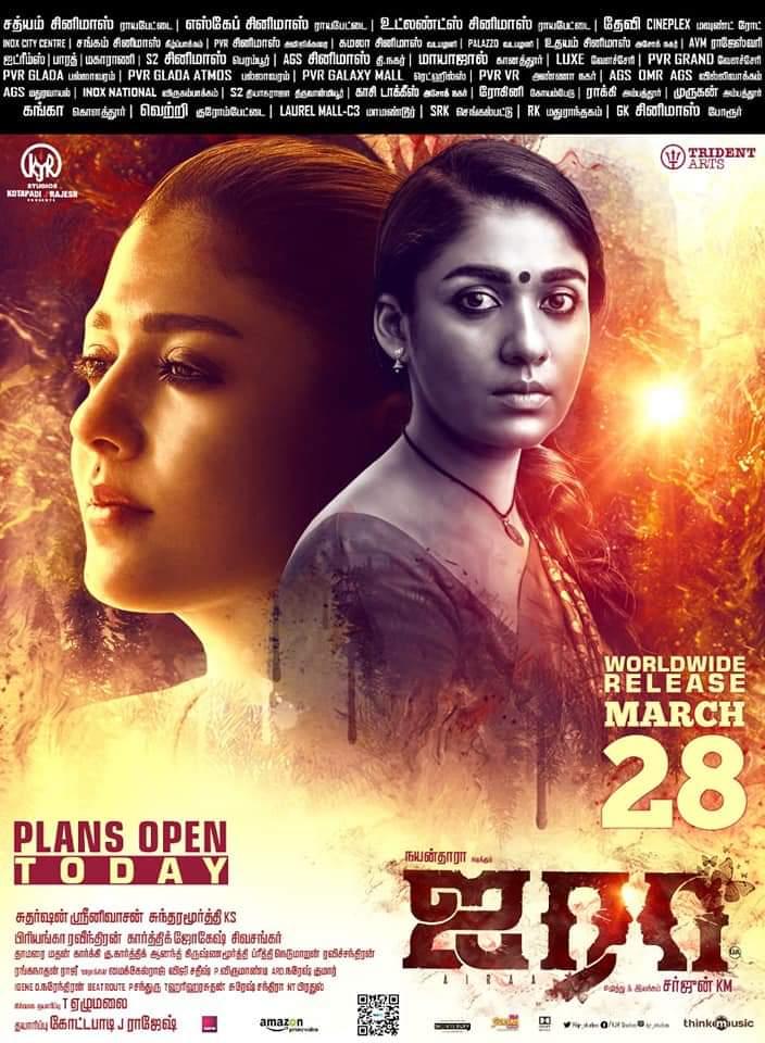 Airaa on 28th March-Cinemas near you-Nayanthara-SarjunKM-Yogibabu