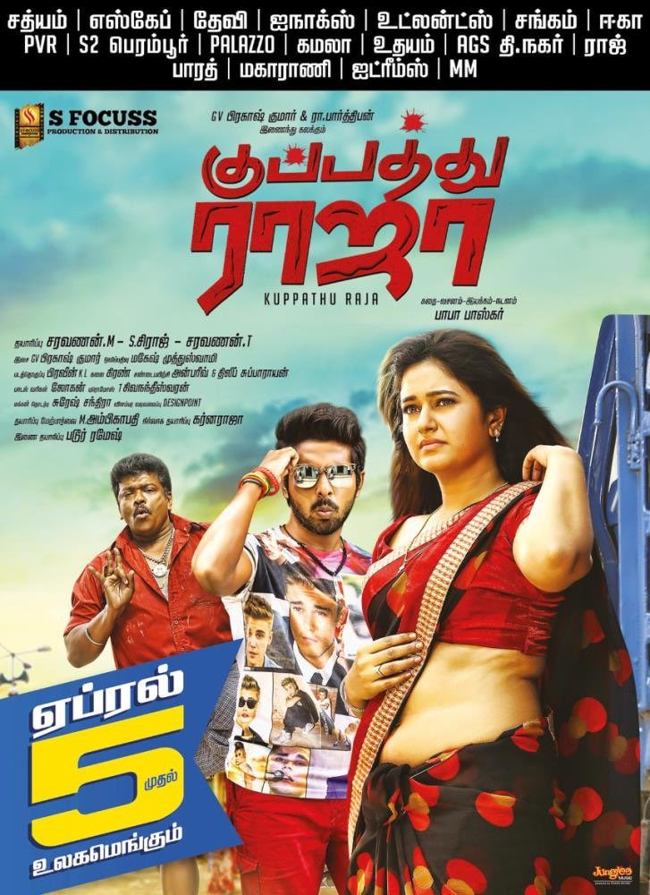 From April5th-Ready To Watch The Thara Local Entertainer From 5th April-KuppathuRajaFromApril5th-gvprakash-rparthiepan-YogiBabu poonam bajwa