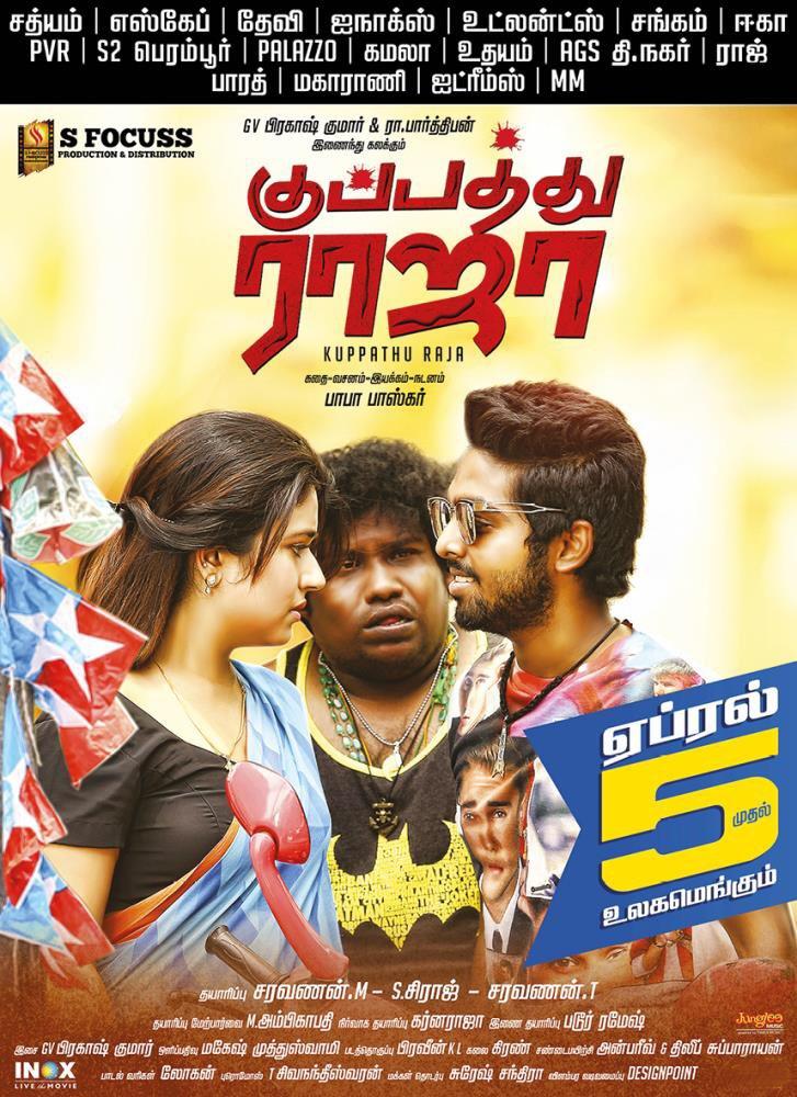 Get Ready To Watch The Thara Local Entertainer From 5th April-KuppathuRajaFromApril5th-gvprakash-rparthiepan-YogiBabu poonam bajwa