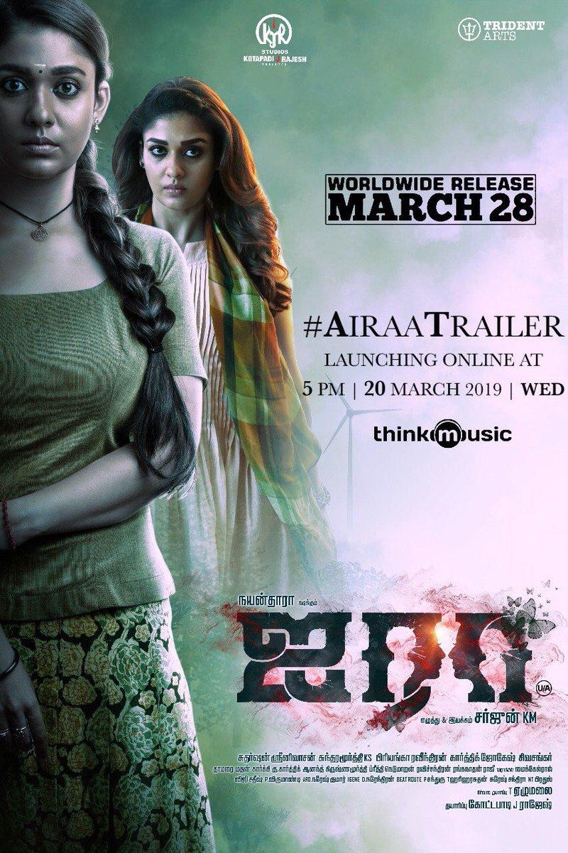 Ladysuperstars-Airaa - Tamil Movie Official Teaser - Nayanthara - Kalaiyarasan - Sarjun KM