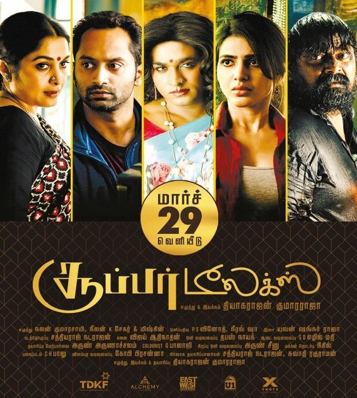 SuperDeluxe-certified-as-A-runtime-2hr-56mins-Releasing-on-29th-March-Vijay-Sethupathi-Samantha-Faahad-fasil