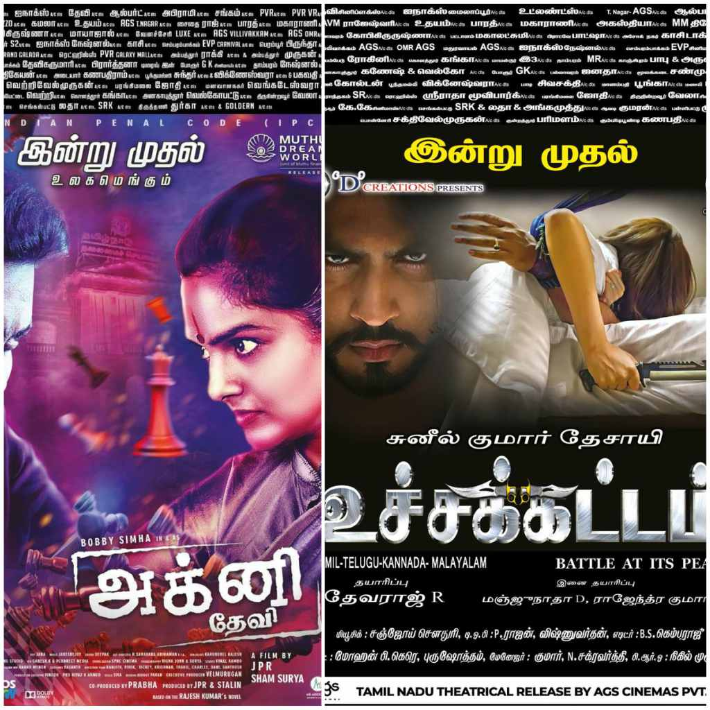 Movies releasing in theaters this week – March 22nd – Uchakattam – AgniDevi
