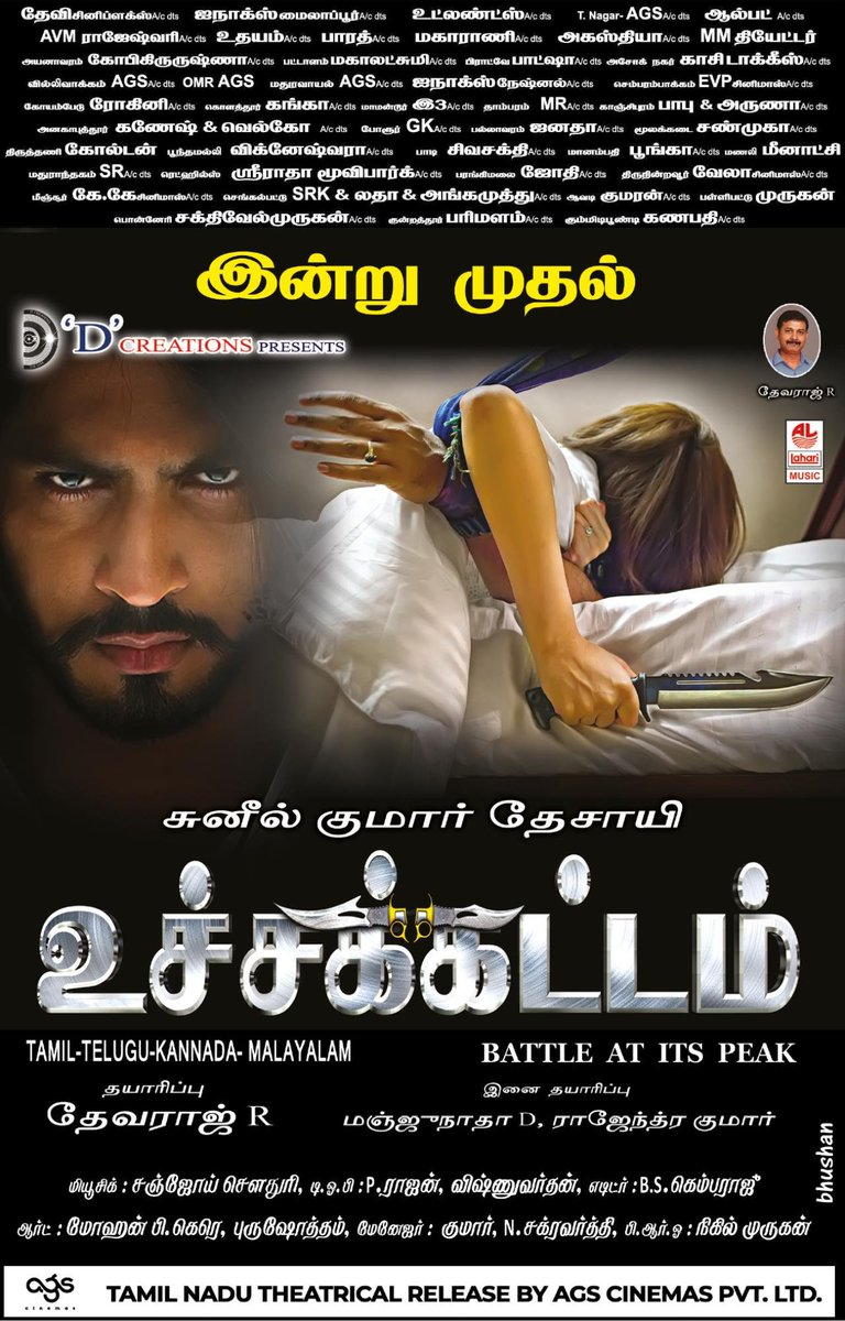 Uchakattam-releasing-today-Catch-it-in-theaters-near-you-Kabirduhansingh-SaiDhanshika-theindianthakur-shraddhadas43-DirectorDesai-