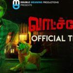 Watchman Official HD Trailer – G.V. Prakash – Raj Arjun – Suman – AL Vijay – Nirav Shah