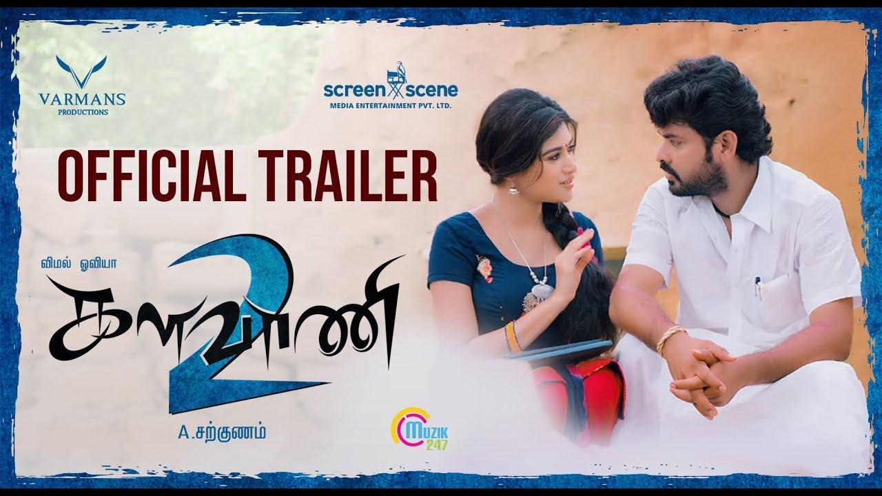 Kalavani 2 HD Official Trailer - Vimal - Oviya - Sarkunam
