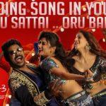 Kanchana 3 – Oru Sattai Oru Balpam Video Song – Raghava Lawrence-Oviya-Vedika-Sun Pictures