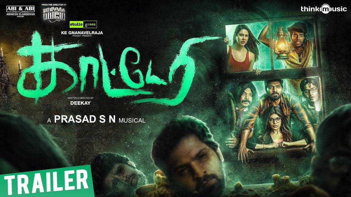 Katteri Official Trailer-Vaibhav, Varalaxmi, Aathmika, Sonam Bajwa-Deekay-SN Prasad