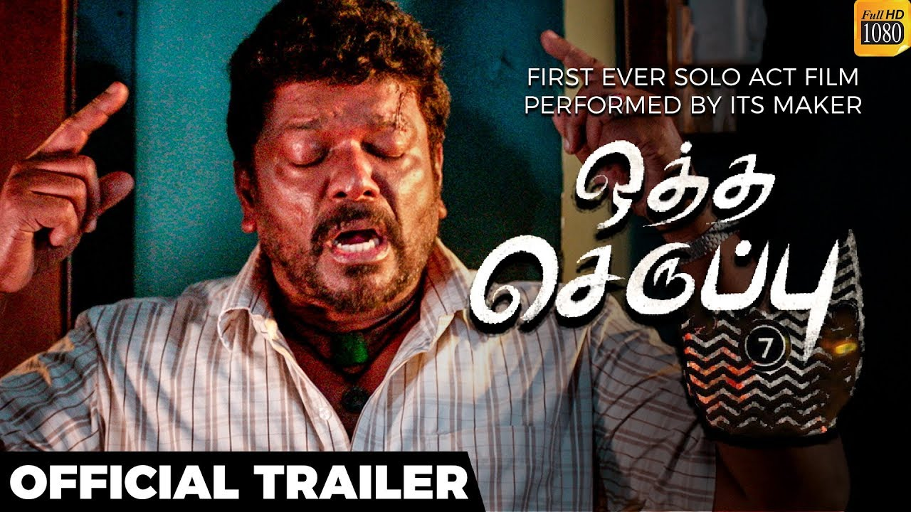 Oththa Seruppu - Official HD Tamil Trailer-R.Parthiban-Santhosh Nararyanan