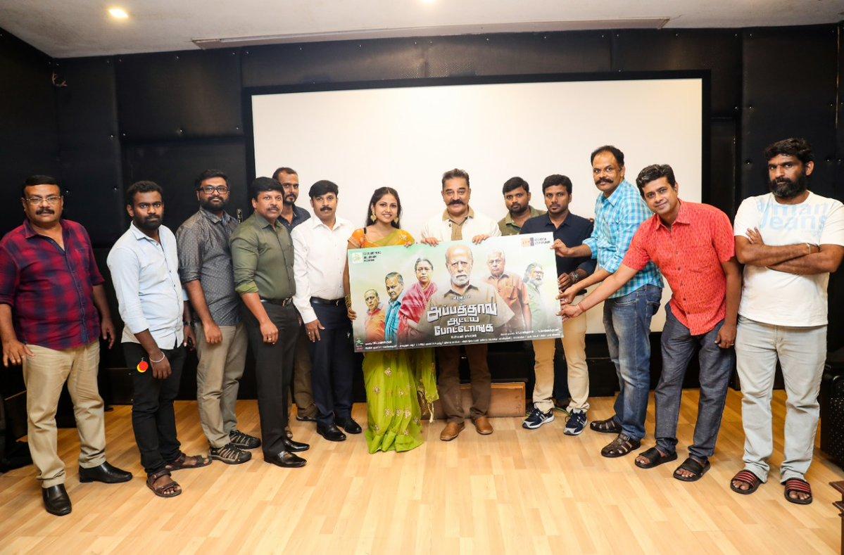 Actor-kamalhaasan-launched-First-Look-AppathavaAattayaPottutanga-gbstudiochennai-DRJJasmine-Productions-LeoVisions-rajkumarleo-newmovie-launchstills