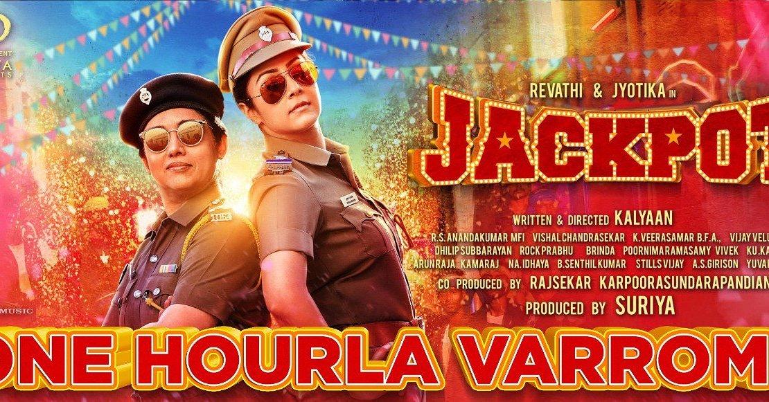 Jackpot-Official-Tamil-Trailer-Starring-Jyotika-Revathy-Director-Kalyan