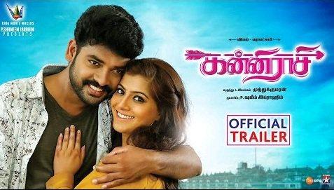 Kanni Rasi Official Trailer- Vimal - Varalaxmi Sarathkumar - Muthukumaran
