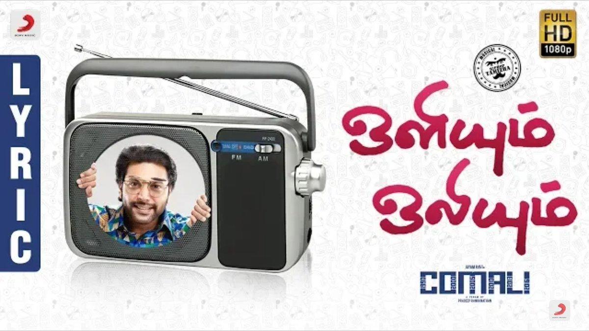 Nostalgic OliyumOliyum Lyrical Video song from comali movie featuring Jayamravi kajal aggarwal