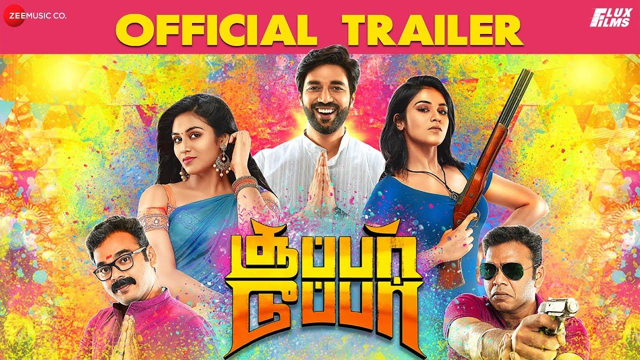 SUPER DUPER movie Official Trailer Starring - Dhruva, Indhuja, Shah Ra,AK, Flux Films