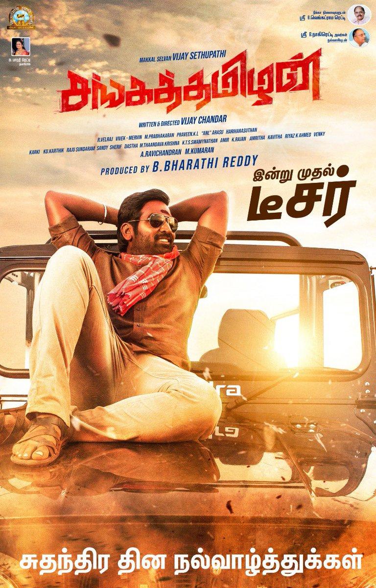 Sangathamizhan Official Teaser Vijay Sethupathi