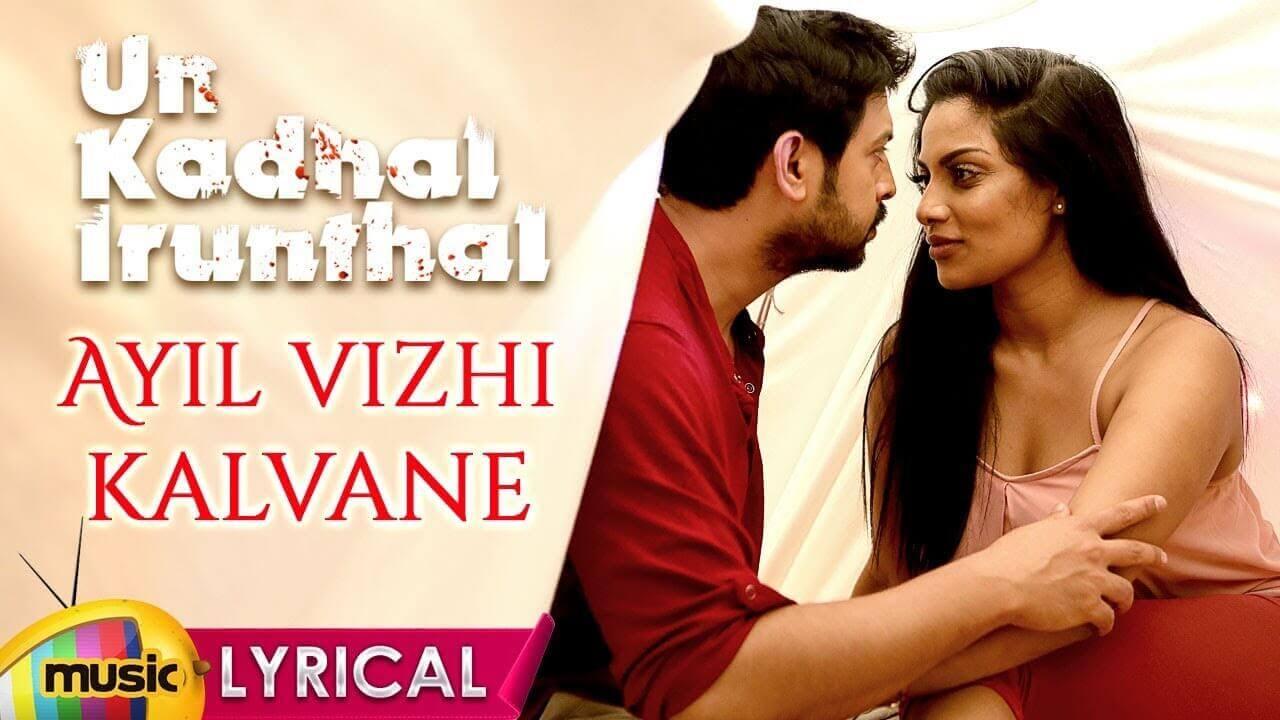 Ayil Vizhi Kalvane Full Lyrical Song From Un Kadhal Irundhal Starring Srikanth actress Chandrika Ravi