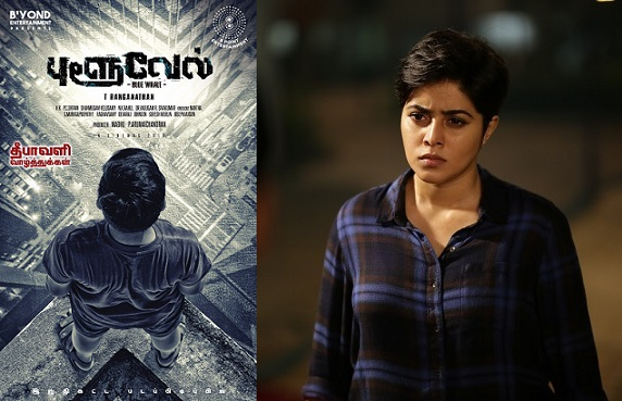 Blue Whale - Official Tamil Trailer   Ranganathan starring Poorna