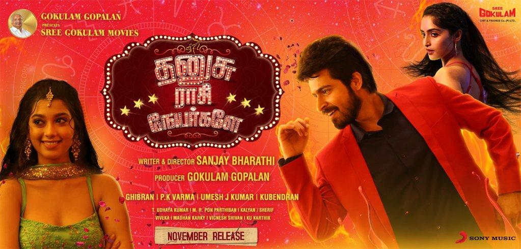 First look Poster of Dhanusu Raasi Neyargalae starring Harish kalyan Reba Monica John directed by Sanjay Bharathi