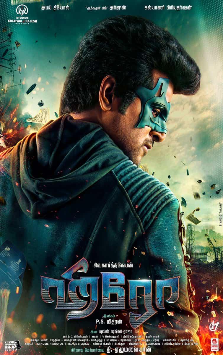Hero Official Teaser Starring Sivakarthikeyan Action King Arjun director P.S.Mithran