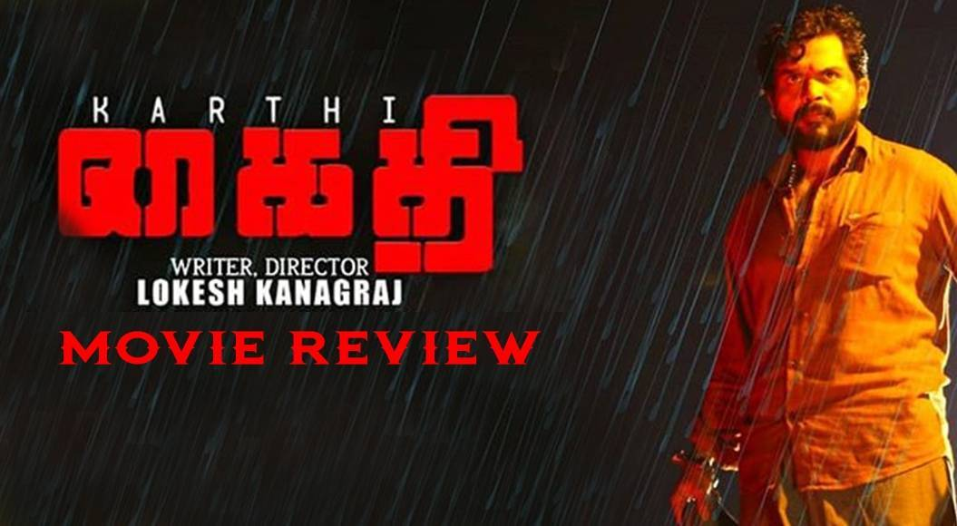 Kaithi Movie Review Starring Karthi Narain directed by Lokesh Kanagaraj
