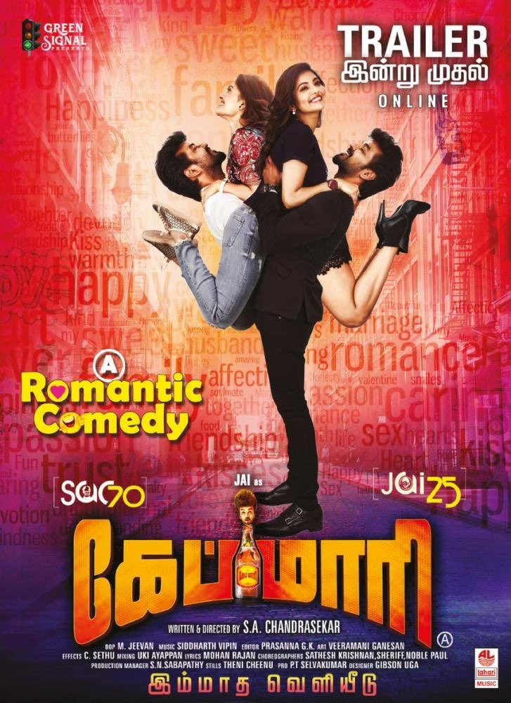 Capmaari Official Trailer Starring Jai Athulya Ravi Vaibhavi Shandilya