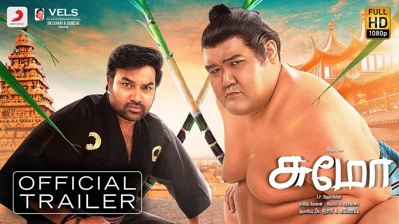 Sumo - Official Tamil Trailer Starring Shiva Priya Anand Yogi Babu VTV Ganesh Directed by S. P. Hosimin